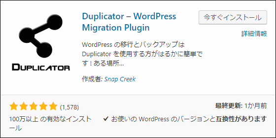 Duplicator - WordPressブログ・サイトのバックアップとか移行ができるプラグイン