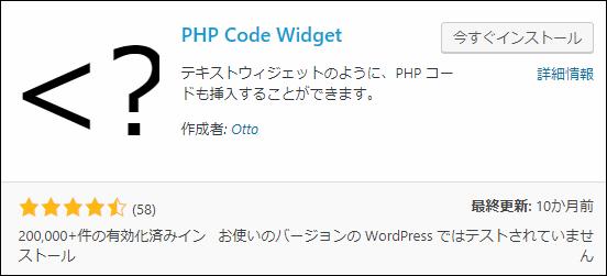 PHP Code Widget - ウィジェット内にPHPコードを書けるプラグイン。