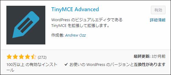TinyMCE Advancedプラグインのインストール