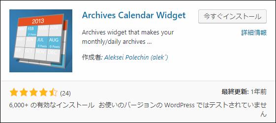 Archives Calendar Widget プラグインのインストール