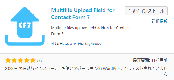 Multifile Upload Field for Contact Form 7 プラグインのインストール