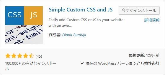 Simple Custom CSS and JS プラグインのインストール