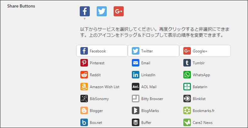 AddToAnyから表示したいSNSの種類を選択。Twitter・Facebookなどメジャーなのはもちろん、マイナーなものもあって多種多様
