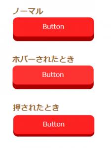 CSSでカスタマイズした押すと凹んで立体感のあるリンクボタンの表示例