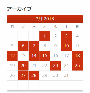 Archives Calendarウィジェットの設置例