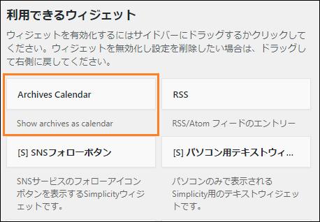 ウィジェット画面内のArchives Calendarウィジェット