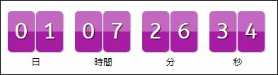 Uji Countdownプラグインで作成したカウントダウンタイマーの例
