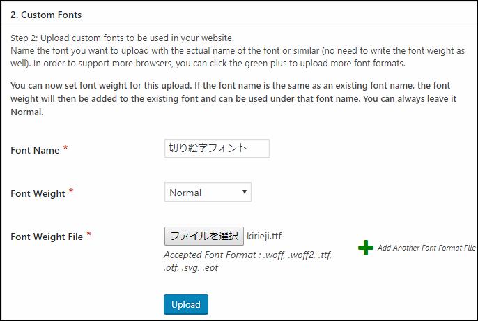 Font Organizer - ダウンロードしたフォントファイルをアップロード