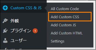 メニューから「Custom CSS & JS」ー>「Add Custom CSS」をクリック