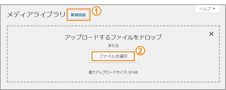 メディアライブラリ画面から「新規追加」ボタンを押し、「ファイルを選択」ボタンを押してキャラ画像をアップロード
