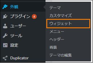 WordPressメニューから「外観」ー>「ウィジェット」をオープン