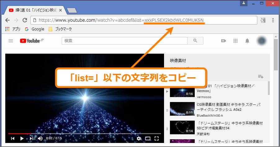 Youtube - 動画URLの「list=」の右側の再生リストIDをコピー