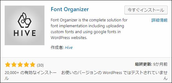 Font Organizer - WordPressのフォントを自由自在に変更できるプラグイン。その使い方とは...