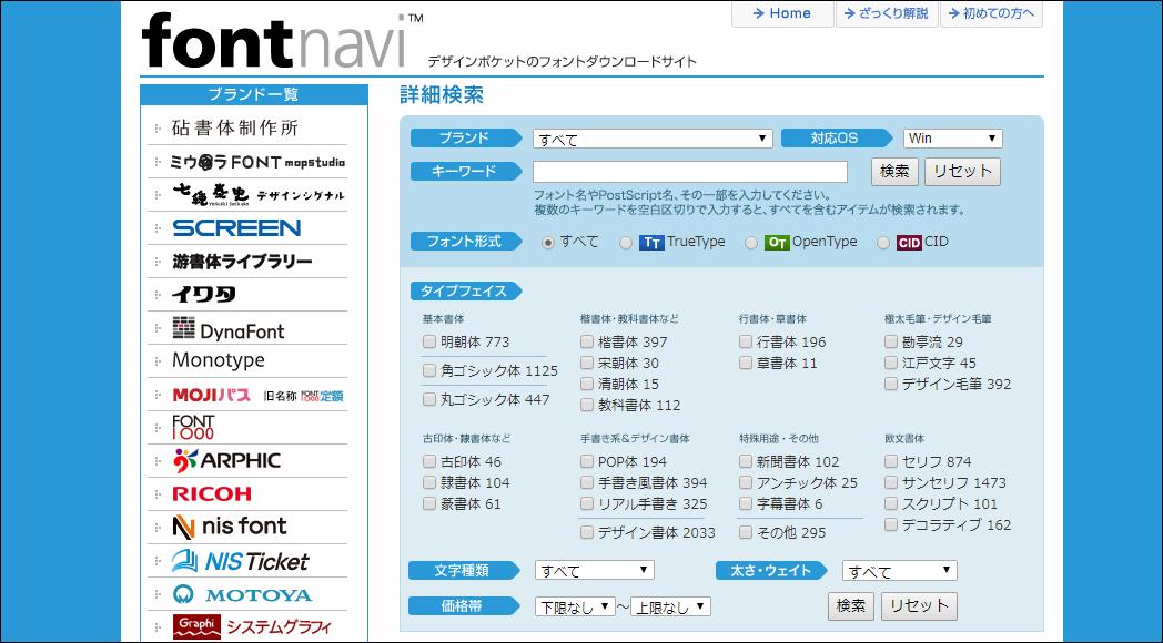 fontnavi - 5000以上の有料フォントを扱っているサイト