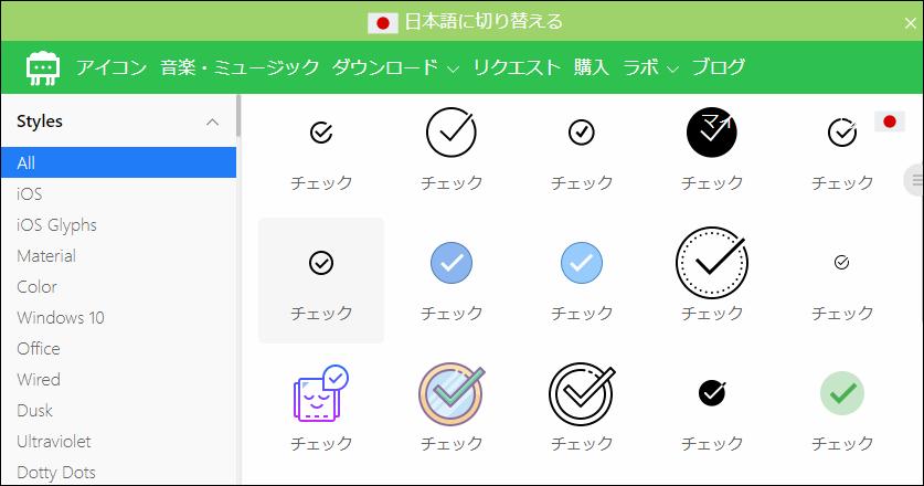 Icon8のトップページ