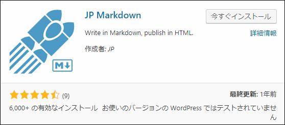 JP Markdown - WordPressの投稿画面でマークダウン記法が使えるようになるプラグイン