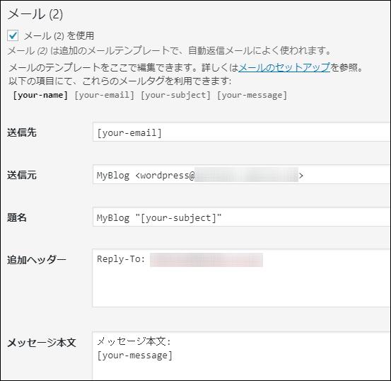 Contact From 7 での自動返信設定のメールテンプレート