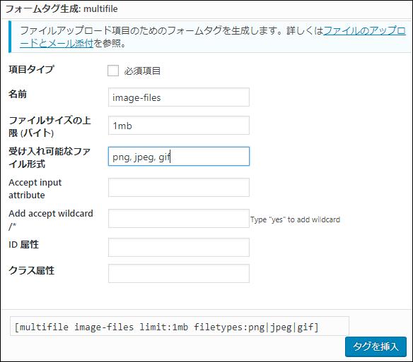 複数選択ファイルフォームの設定ダイアログ