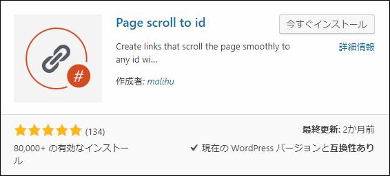 Page scroll to idプラグインのインストール