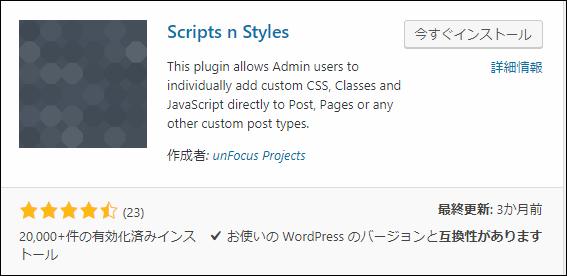 Scripts n Styles - 個別ページでJavaScript・CSSを扱えるプラグイン