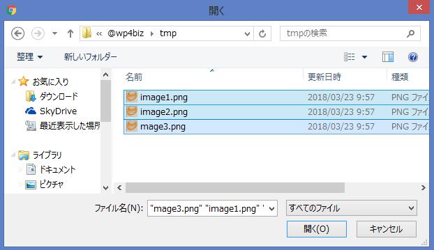 Contact From 7 の複数ファイル選択ボタンを押して表示されたダイアログ