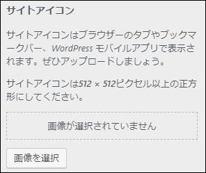 「サイトアイコン」ー>「画像を選択」をクリック