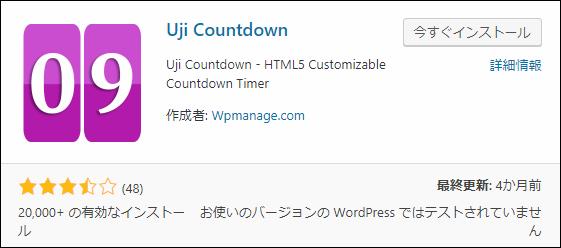 Uji Countdownプラグインのインストール