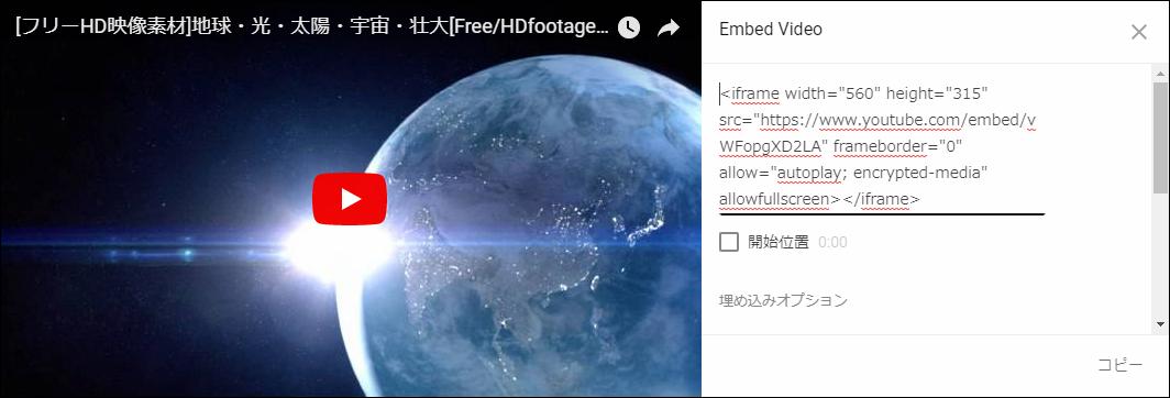 Youtube - 動画埋め込みコードを取得するダイアログ
