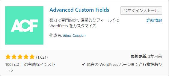 Advanced Custom Fields プラグインのインストール