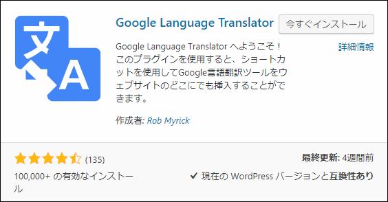 Google Language Translatorプラグインをインストール