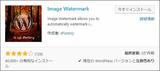 Image Watermark - 画像に透かし(ウォーターマーク)を入れられるプラグイン。パクリ防止に役立つかも