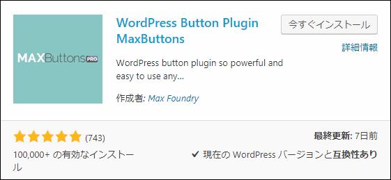 MaxButtonsプラグインのインストール