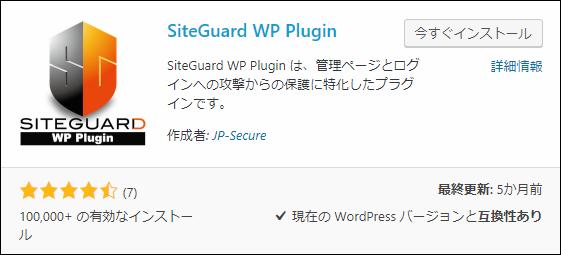 SiteGuardプラグイン