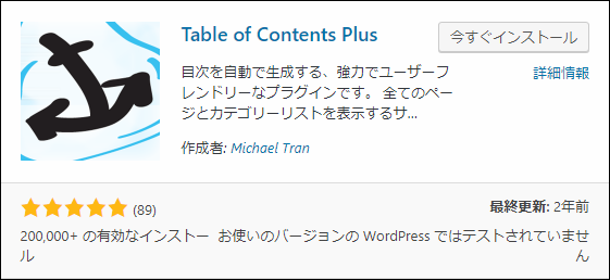 Table of Contents Plusプラグイン
