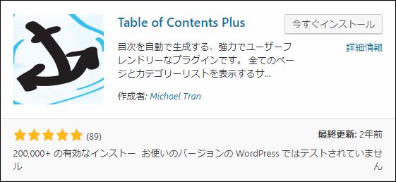 プラグイン検索画面に表示されたTable of Contents Plusプラグイン