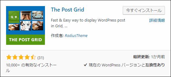 Post Gridプラグインのインストール