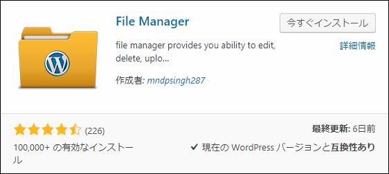 File Managerプラグインをインストール