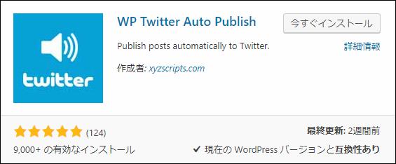 プラグイン検索画面に表示されたWP Twitter Auto Publishプラグイン