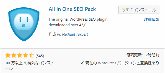 All In One SEO Packプラグイン