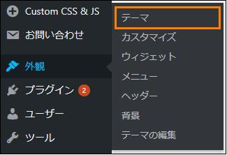 WordPressメニューから「外観」ー>「テーマ」を選択