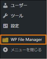 WordPressのメニューから「WP File Manager」をオープン