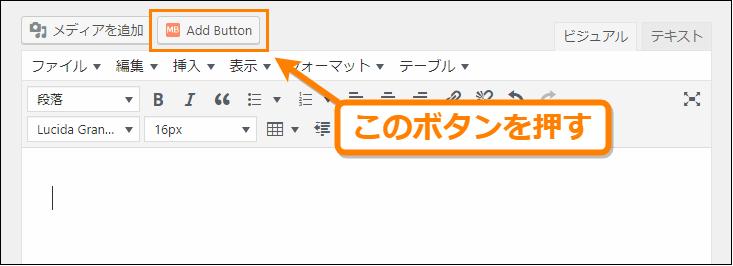 投稿画面からMaxButton挿入ボタンをクリック