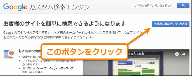 カスタム検索エンジンの作成のトップ画面