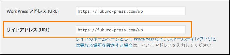 一般設定から「サイトアドレス (URL)」の項目を探す