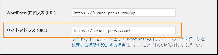 「サイトアドレス(URL)」に表示されているURLのサブディレクトリ名を削除