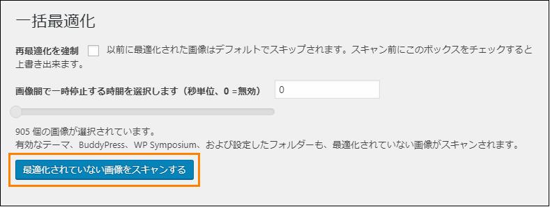 「最適化されていない画像をスキャンする」ボタンを押して、圧縮が必要な画像ファイルをスキャンする
