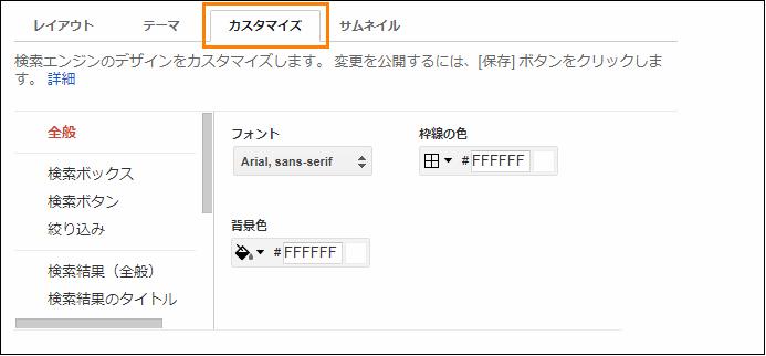 カスタム検索エンジンの細かなデザインは「カスタマイズ」から変更可能