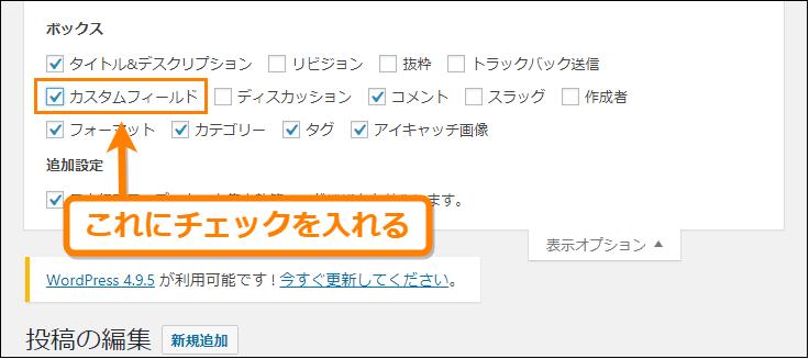 WordPress投稿画面上の「カスタムフィールド」にチェックを入れる