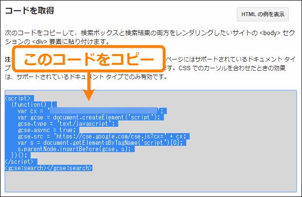 カスタム検索エンジン - コードの取得画面から埋め込みコードをコピー