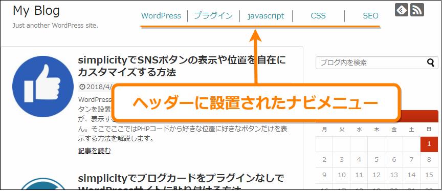 simplicityでブログタイトルの横に表示されたナビメニューの例